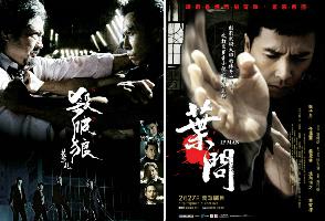 Kill Zone (2005) and Ip Man (2009)
