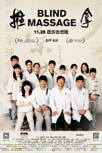 Blind Massage won Best Film at the ninth Asian Film Awards.