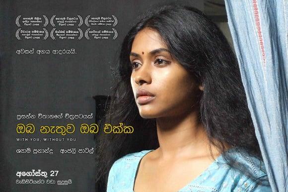 Prasanna-Vithanage-Sri-Lankan-With-You