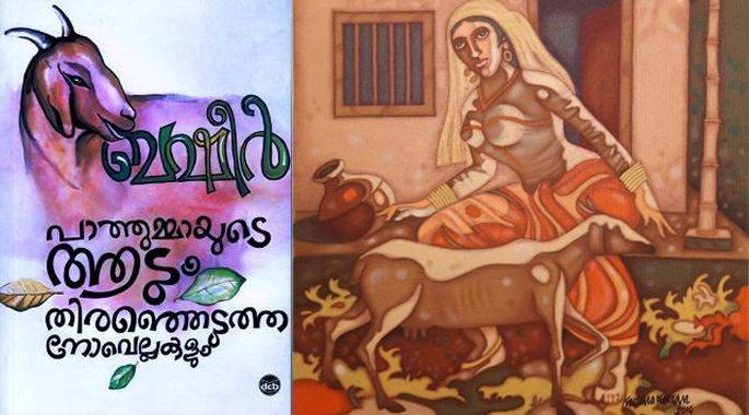 5 Remarkable Novels of Vaikom Muhammad Basheer