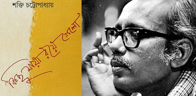 5 Poems of Shakti Chattopadhyay you Must Read
