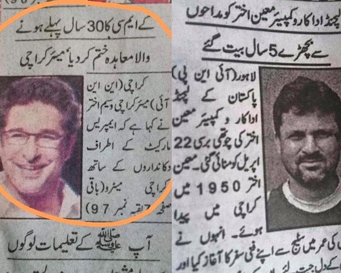Wasim Akram & Shaniera mock paper for Karachi Mayor Error - wasim akram moin khan