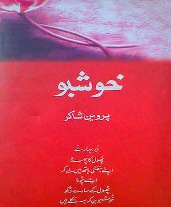 10 Most Romantic Pakistani Books You Must Read - Khushbu