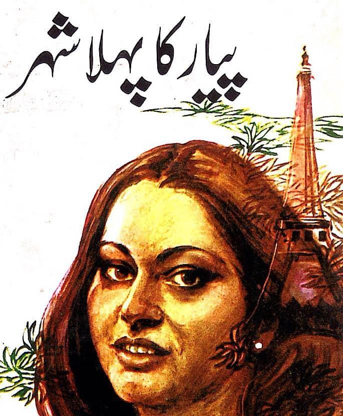 10 Most Romantic Pakistani Books You Must Read - Pyar Ka Pehla Shehar