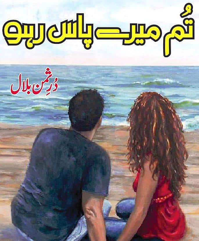 10 Most Romantic Pakistani Books You Must Read - Tum Mere Paas Raho