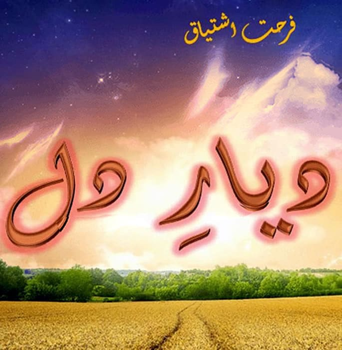 Best urdu novels