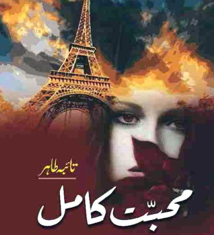 15 Romantic Urdu Novels you Must Read - Mohabbat-e-Kamil