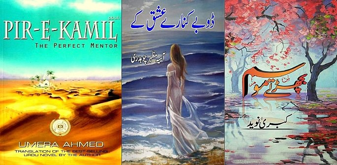 15 Romantic Urdu Novels you Must Read f