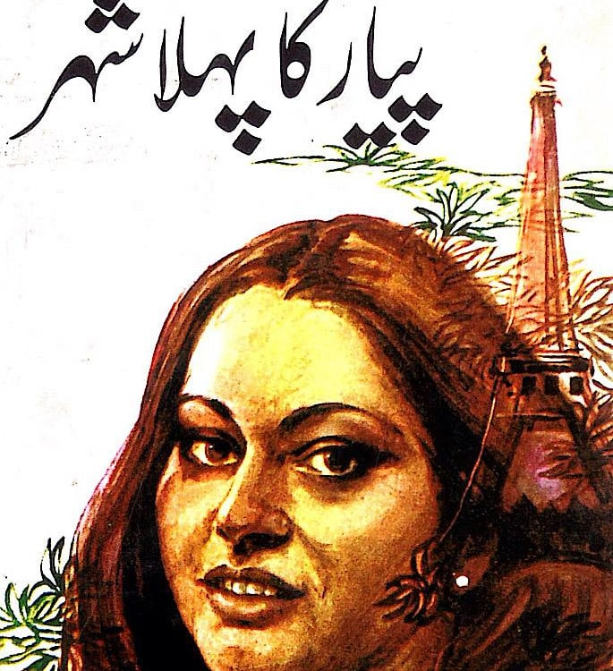 15 Romantic Urdu Novels you Must Read - pyar ka pelha
