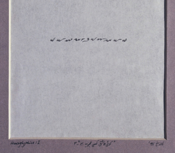who are the most trendy minimalist Pakistani artists? ia6