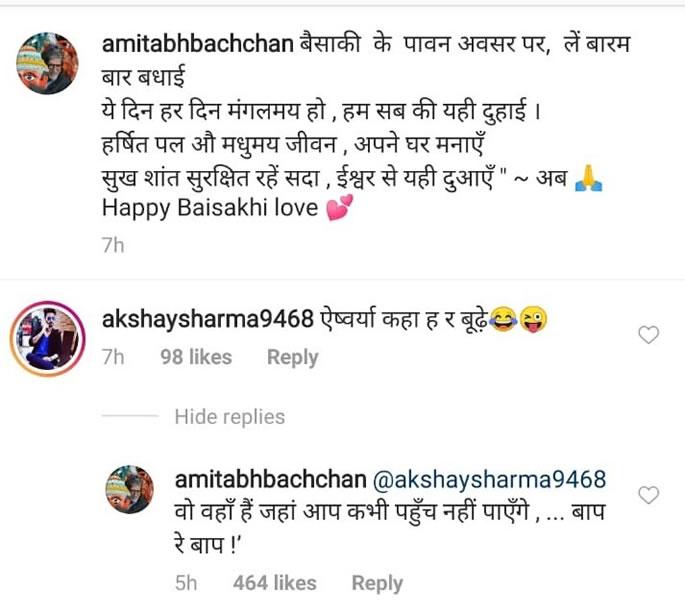 अमिताभ बच्चन ऐश्वर्या राय और 'बुद्ध ट्रोल - पोस्ट का जवाब देते हैं