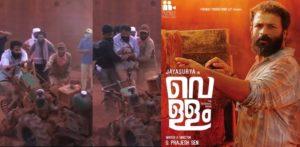 Jayasurya Feature