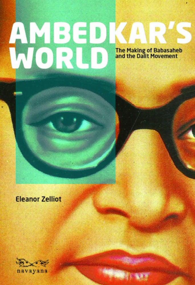 5 जाति व्यवस्था के बारे में पुस्तकें अवश्य पढ़ें - अम्बेडकर की दुनिया