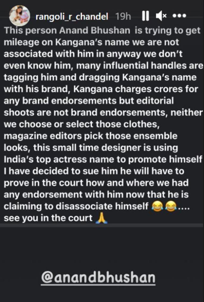 फैशन डिजाइनर ट्विटर सस्पेंशन के बाद कंगना का बहिष्कार करते हैं - रंगोली चंदेल