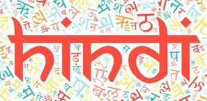 सुंदर हिंदी शब्द जिनका अनुवाद नहीं किया जा सकता